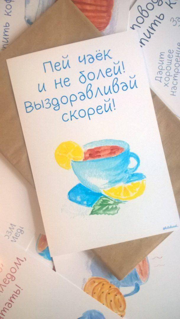 """Акварельная открытка """"Пей чаек и не болей. Выздоравливай скорей"""" - чай с лимоном и мятой. #postcards #watercolor #coffee #art #painting #акварель #открытки #рисование #кофе #фразы #фраза #открытка #арт #искусство #иллюстрация #illustration #lemon #tea #cup #mint #лимон #чай #мята #осень #autumn #fall #ill"""