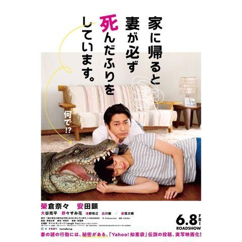 映画「家に帰ると妻が必ず死んだふりをしています。」6/8(金)公開。 謎の行動をとる妻とその夫のハートフルコメディ。:フクオカーノ!