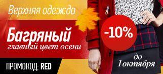 Скидка на верхнюю одежду в багряном цвете — промокод от Sunduk.com #modnakraina