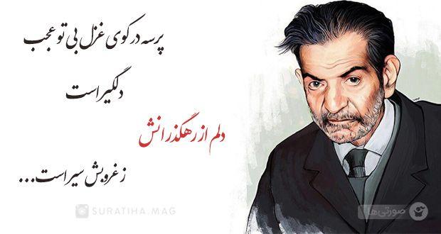 شعرهای عاشقانه شهریار به همراه عکس نوشته های شهریار مجله صورتی ها Text On Photo Persian Poetry Persian Poem Calligraphy