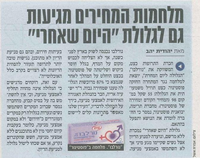 Norlevo, new price 55 shekel
