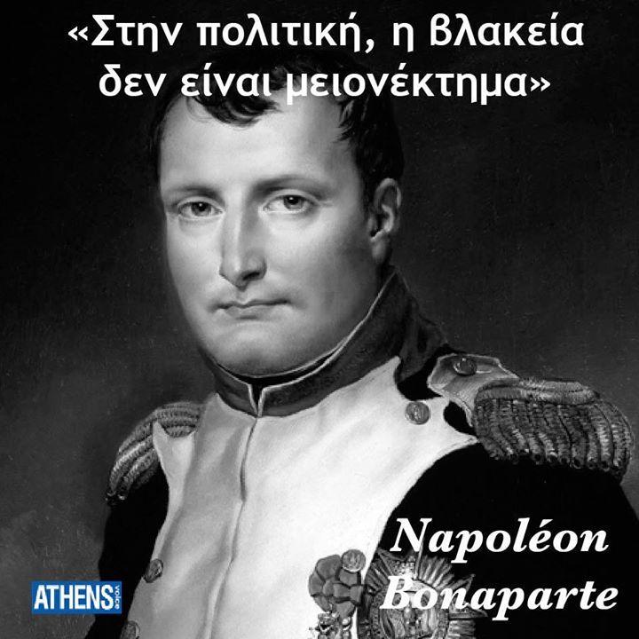 O Napoleοn Bonaparte γεννήθηκε στις 15 Αυγούστου 1769.
