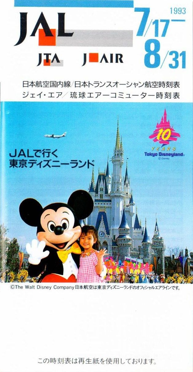 Jal Domestic Timetable 1993 Walt Disney Japan Poster