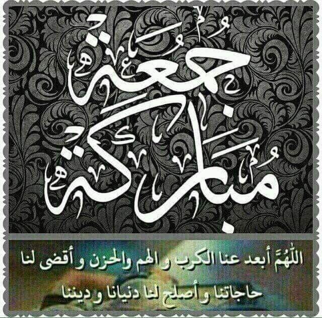 Pin By Aya Zoubeir On جمعة مباركة Islamic Caligraphy Art Islamic Art Calligraphy Caligraphy Art
