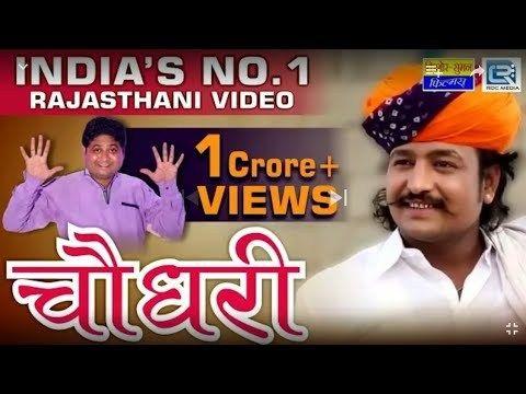 Choudhary Rajasthani Song By Durga Jasraj New Marwadi DJ