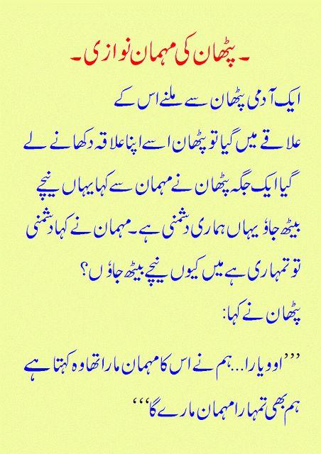 Urdu Latifay Husband Wife Funny Jokes With Cartoon 2014: 1000+ Images About Urdu Latifay On Pinterest