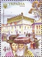 Ukraine, 27.8.2016. National Minorities in Ukraine - Jews. Value: 4,40 (G), Issued (3/4): 130.000 pcs. Price: 27,01 CZK.