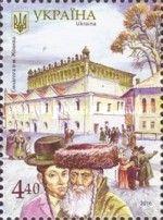 Ukraine, 27.8.2016. National Minorities in Ukraine - Jews. Value: 4,40 (G), Issued (3/4): 130.000 pcs. Price: 27,01 CZK.