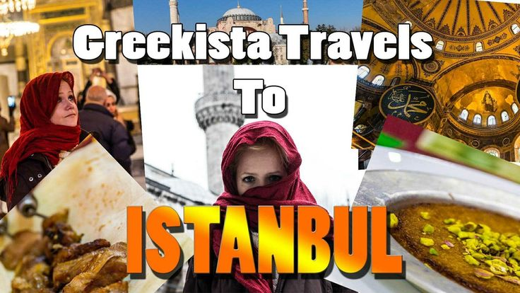 New video is now LIVE! Check it out: Greekista Travels to Istanbul 2017  https://youtube.com/watch?v=PyyBCJRqXBk