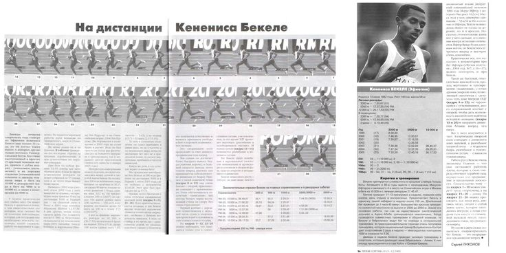 Keninisa Bekele - technics run !   Кенениса Бекеле - кинограмма - техника бега мирового рекордсмена
