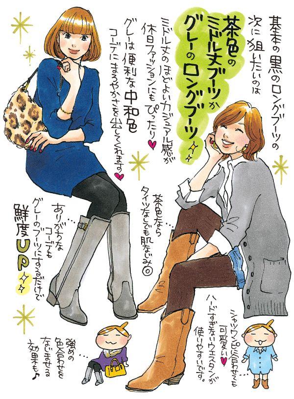2足目に買うべきブーツ 女性・OLに役立つ情報・口コミ満載のシティリビングWeb