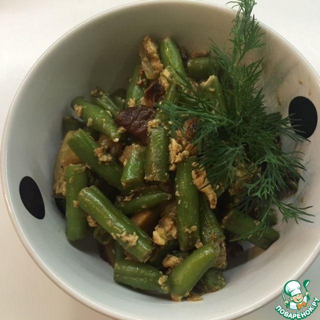 Фасоль зеленая с грибами - кулинарный рецепт