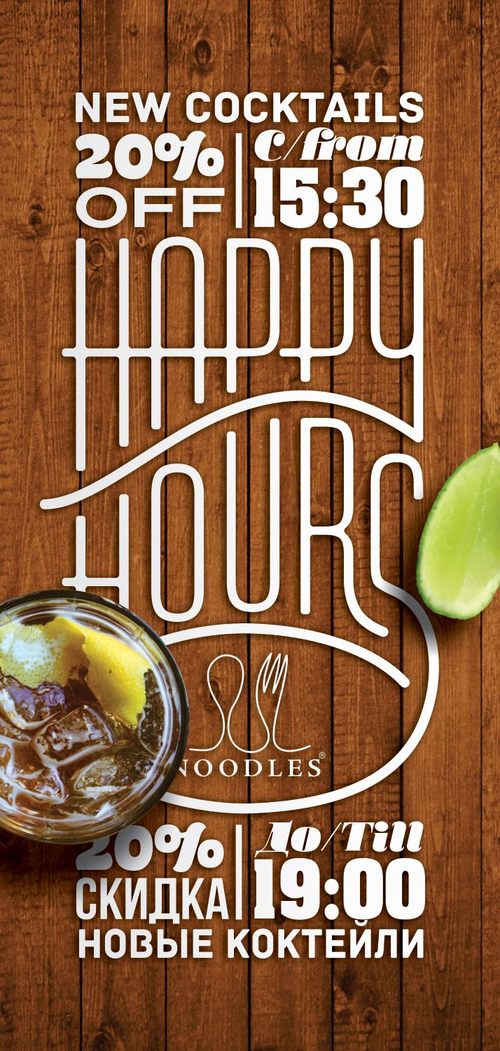 "Happy Hour Flyer for ""The Noodles"" restaurant"