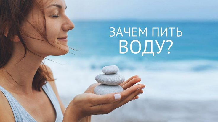 Зачем пить воду | Как приучить себя пить воду