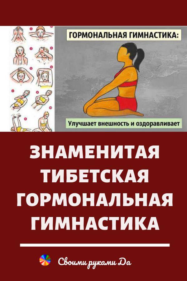 Гормональный гимнастика для похудения