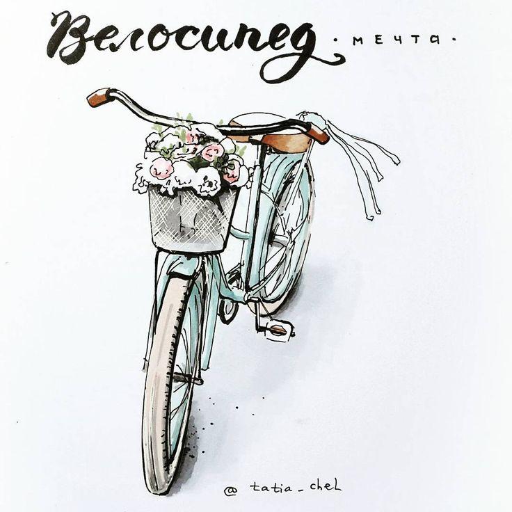 """18/21 Тема: """"Транспорт"""" #21скетч #21скетч_транспорт  В детстве я часто ездила на подобном велосипеде по деревне у бабушки. Какие приятные воспоминания всплывают, пока рисуешь такие сюжеты. Спасибо @leto_v_chemodane  #tiana_painter #sketch #bicicletes #велосипед #ретроавто #скетчбукмаркер"""