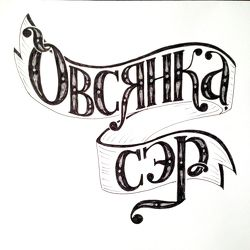 леттеринг lettering