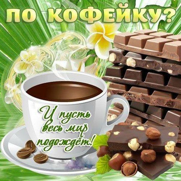 просто пожелание выпить кофе своих сильных сторонах