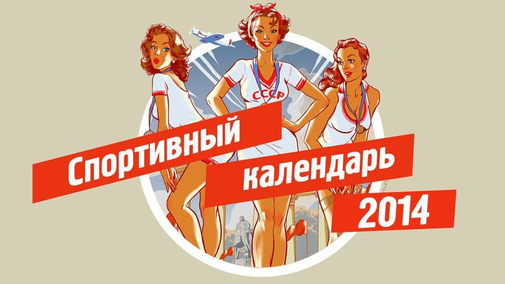 Olympic Calendar 2014. Advertisment of new Andrew Tarusovs Olympic Calendar for 2014. Special for Boomstarter project.