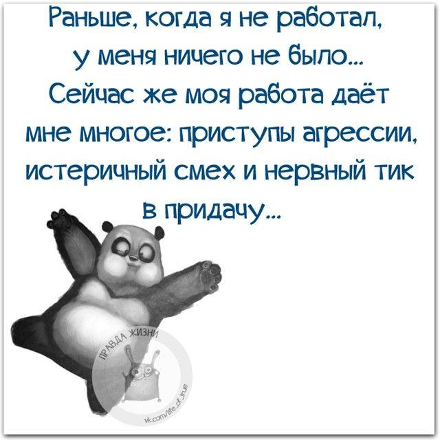 #правдажизни #юмор #позитив #мда