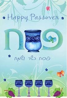 hebrew greeting during rosh hashanah