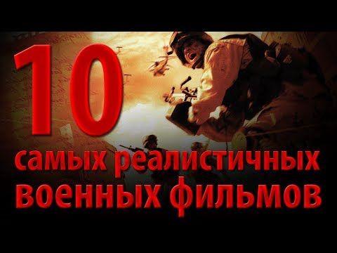 10 самых реалистичных военных фильмов - YouTube