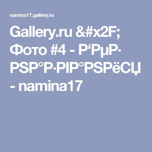 Gallery.ru / Фото #4 - Без названия - namina17