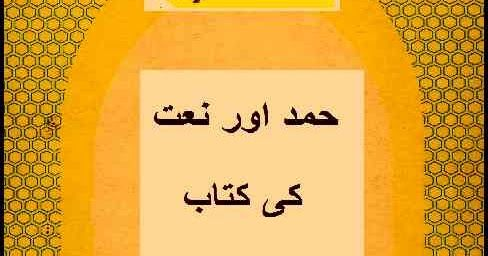 Urdu Naat Sharif And Hamd in PDF Free Book Pakistani Naat e