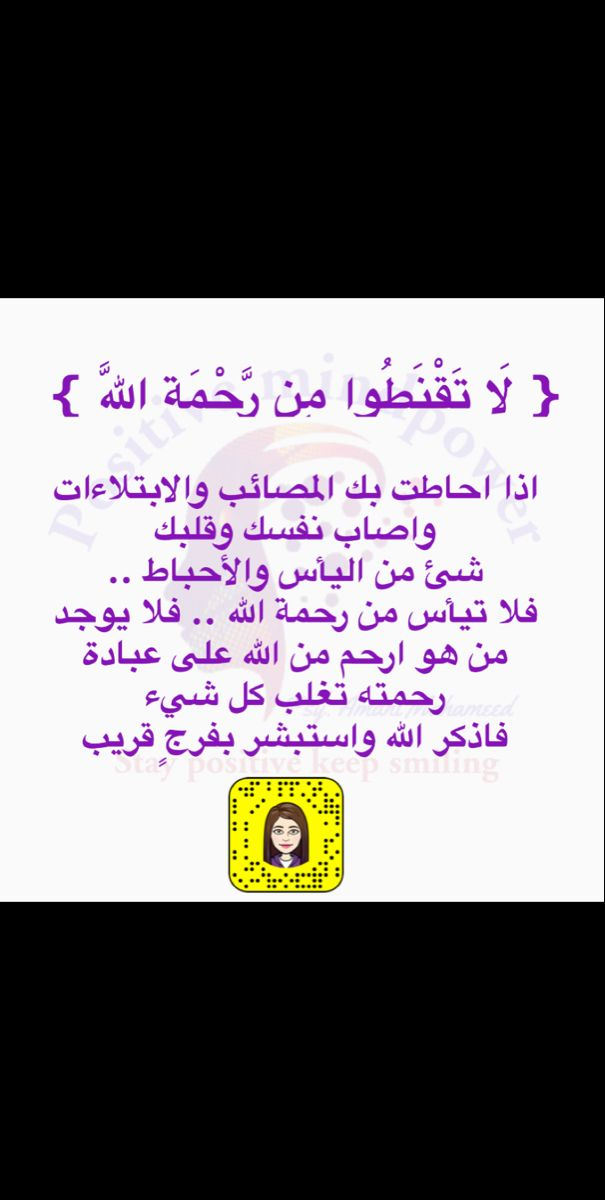 Pin By Psy Amani Mahameed On رسائل ايجابية