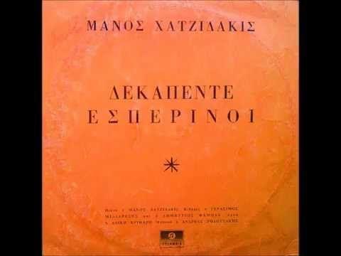 ΜΑΝΟΣ ΧΑΤΖΙΔΑΚΙΣ - ΔΕΚΑΠΕΝΤΕ ΕΣΠΕΡΙΝΟΙ(full album)