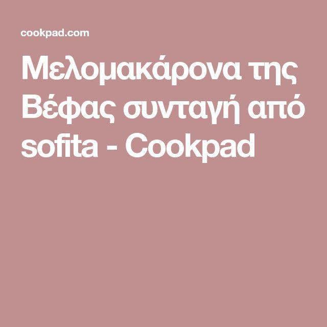 Μελομακάρονα της Βέφας συνταγή από sofita - Cookpad
