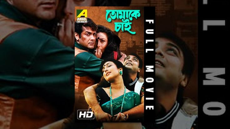 Movie: Tomake Chai Language: Bengali Genre: Romance Producer: Subrata Saha Roy Director: Swapan Saha  Story: Swapan Saha Music Director: Ashok Bhadra Lyricist: Pulak Bandyopadhyay Playback: Anuradha Paudwal, Abhijeet Bhattacharya, Sadhana Sargam, Anupama Deshpande, Mitali Singh, Bakul Supriyo, Indranil Sen, Sabu Nigam Release: 1997 Star cast: Prosenjit Chatterjee, Rituparna Sengupta, Aditi Chatterjee, Shubhendu Chatterjee, Biplab Chatterjee, Anamika Saha, Rezina Sultana, Bijoy Saha, Gora…
