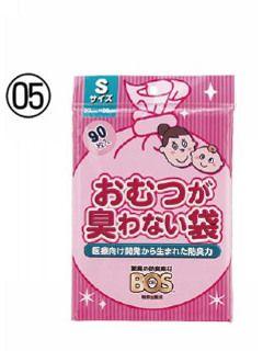 おむつが臭わない袋 BOS(ボス)の90枚入り01((04)(05)厚み0.02mm×幅20cm×高さ30cm、※袋サイズ目安(赤ちゃんおむつ)(04)(05)1~2個)の通販なら赤すぐ