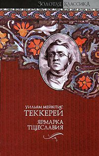 Ярмарка тщеславия - Уильям Мейкпис Теккерей