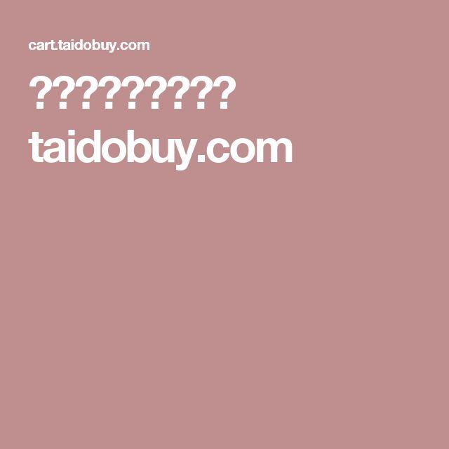 ショッピングカート taidobuy.com