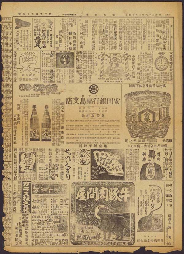 Bold Typography in Vintage Japanese Newspapers