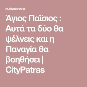 Άγιος Παΐσιος : Αυτά τα δύο θα ψέλνεις και η Παναγία θα βοηθήσει | CityPatras