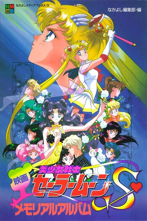 Sailor Moon S the Movie: Hearts in Ice Full Movie Online 1994