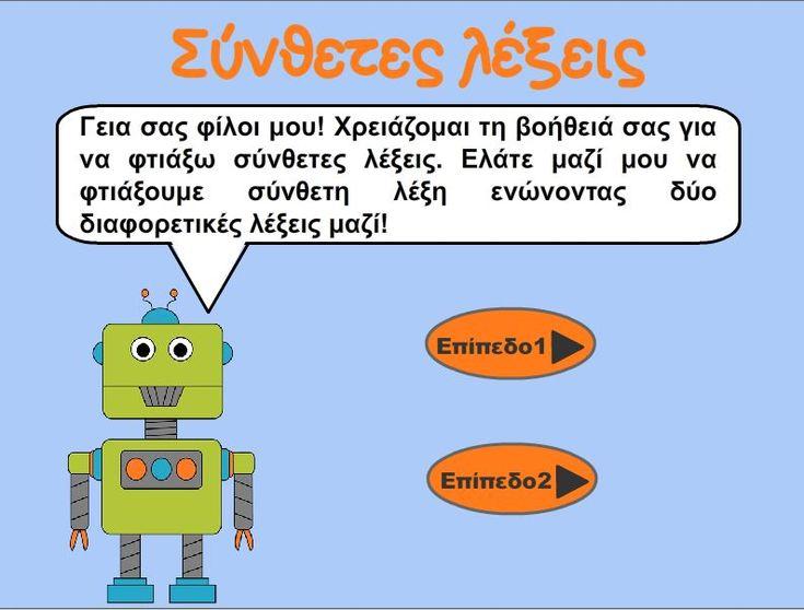 Το παιχνίδι χωρίζεται σε δύο επίπεδα. Στο πρώτο επίπεδο οι μαθητές σύρουν τις λέξεις στην κατάλληλη θέση για να φτιάξουν σύνθετες λέξεις. Στο δεύτερο επίπεδο οι μαθητές φτιάχνουν σύνθετη λέξη από λέξεις που τους δίνονται και τη γράφουν στην κατάλληλη θέση.