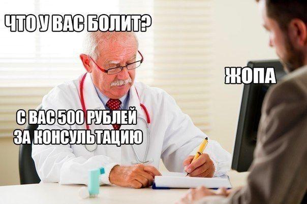 Фабрика приколов (юмор, шутки, анекдоты). что у вас #болит?