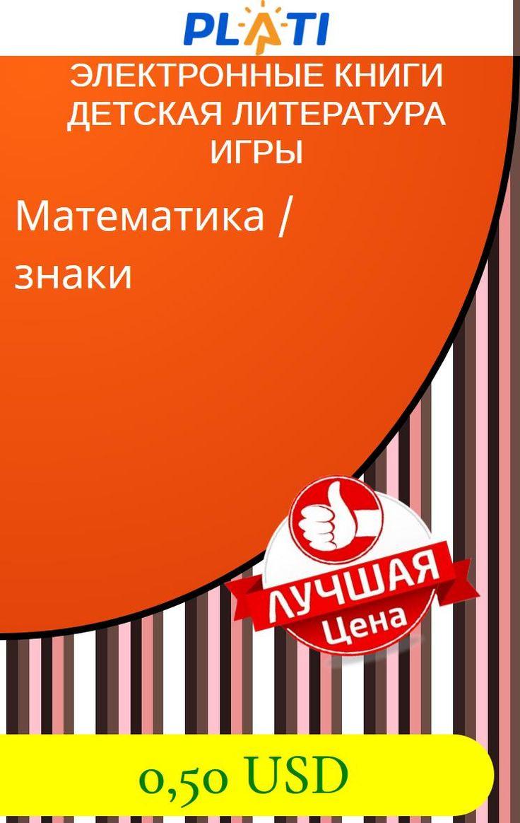 Математика / знаки Электронные книги Детская литература Игры