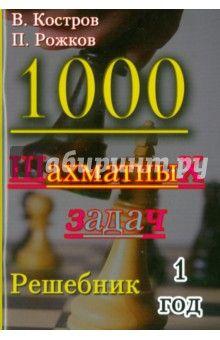 Рожков, Костров - 1000 шахматных задач. Решебник. 1 год обложка книги
