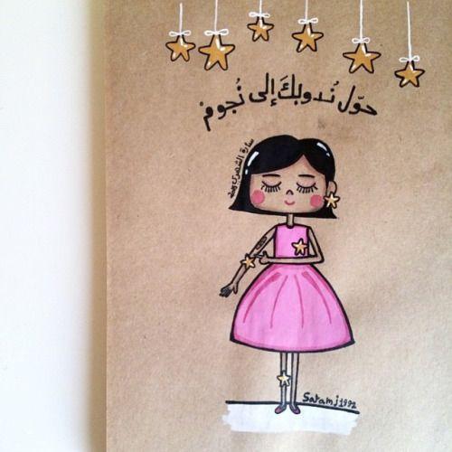للفنانة @saramj1992  تابعونا على انستاقرام @arabiya.tumblr  #خط #عربي #تمبلر #تمبلريات #خطاطين #calligraphy #typography #arabic #الخط_العربي #خط_عربي