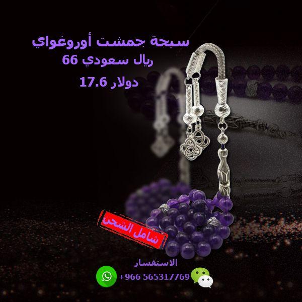 سبحة جمشت نسائية من احجار كريمة Personalized Items Jewelry Rope Bracelet