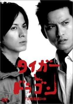 "Junichi Okada and Tomoya Nagase in ""Tiger and Dragon"""
