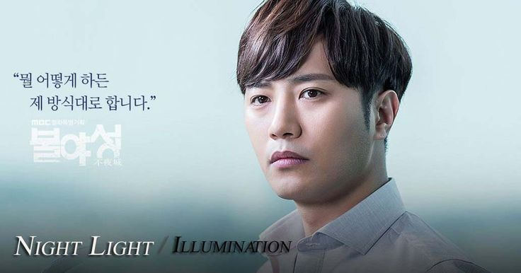 Sinopsis Drama Night Light / Illumination