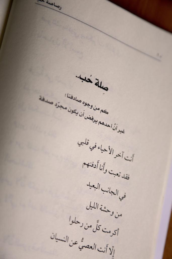صلة حب Arabic Words Words Quotes