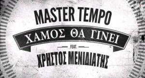 Ακούστε το νέο τραγούδι του Χρήστου Μενιδιάτη http://www.getgreekmusic.gr/blog/akouste-neo-tragoudi-xristou-menidiati/