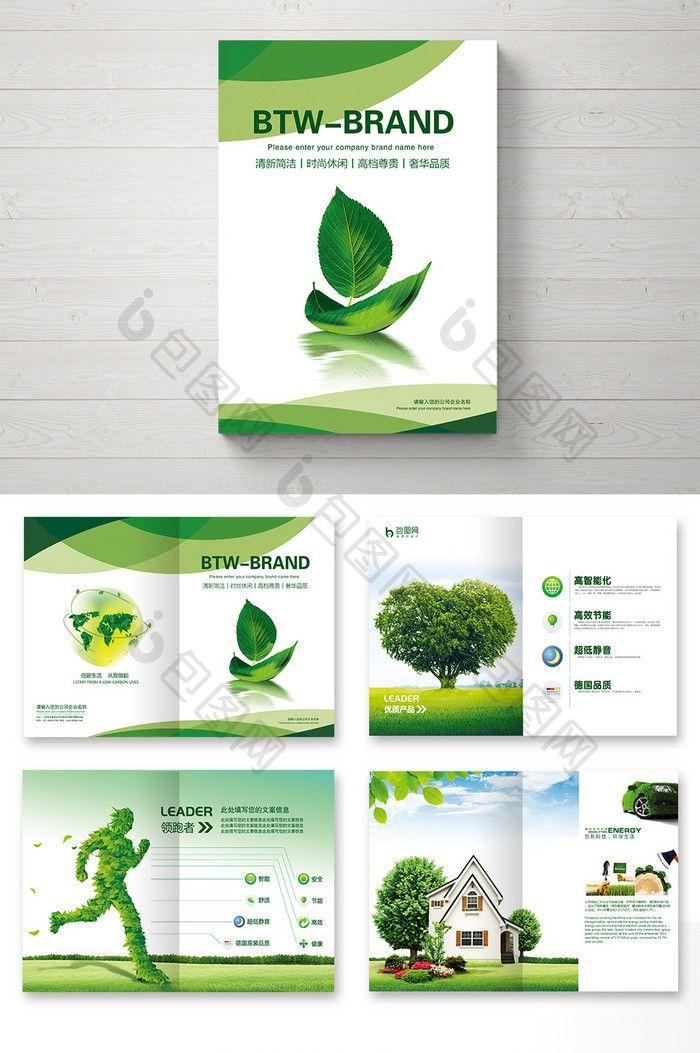 Complete Style Green Environmental Brochure Brochure Design