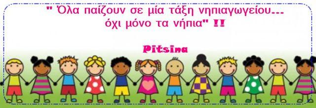 Pitsina Περήφανη Νηπιαγωγός Greek kindergarten teacher: Ομαδούλες στην τάξη του νηπιαγωγείου